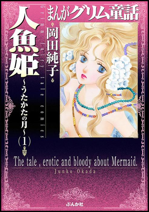 まんがグリム童話 人魚姫~うたかたの月~ 1巻拡大写真