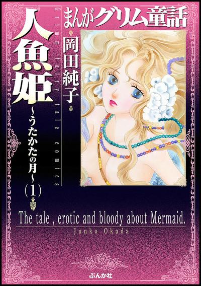 まんがグリム童話 人魚姫~うたかたの月~ 1巻-電子書籍