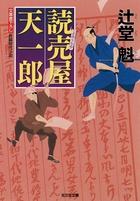 「読売屋 天一郎」シリーズ