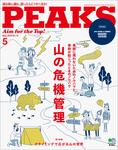 PEAKS 2016年5月号 No.78-電子書籍