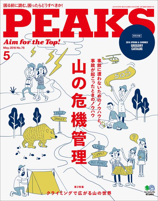 PEAKS 2016年5月号 No.78拡大写真