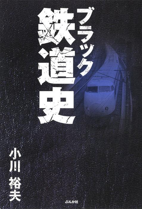 ブラック鉄道史-電子書籍-拡大画像