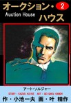 オークション・ハウス (2)-電子書籍