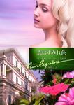 恋はすみれ色-電子書籍