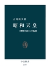 昭和天皇 「理性の君主」の孤独-電子書籍