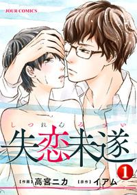 失恋未遂-電子書籍
