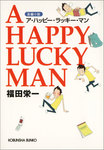 A HAPPY LUCKY MAN(ア・ハッピー・ラッキー・マン)-電子書籍