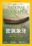 ナショナル ジオグラフィック日本版 2015年9月号 [雑誌]-電子書籍