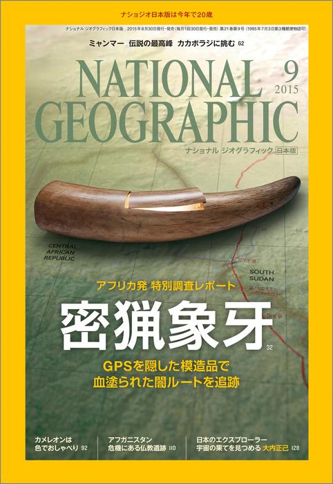ナショナル ジオグラフィック日本版 2015年9月号 [雑誌]-電子書籍-拡大画像