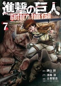 進撃の巨人 Before the fall(7)-電子書籍