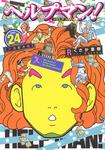 ヘルプマン!(24)-電子書籍