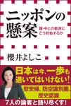 ニッポンの懸案 韓・中との衝突にどう対処するか(小学館新書)-電子書籍