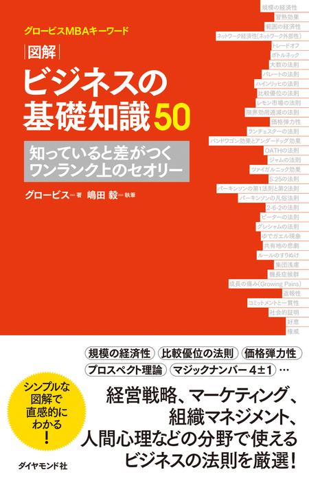 グロービスMBAキーワード 図解 ビジネスの基礎知識50拡大写真