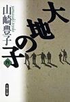 大地の子(四)-電子書籍