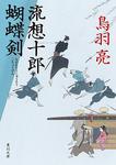 流想十郎蝴蝶剣-電子書籍
