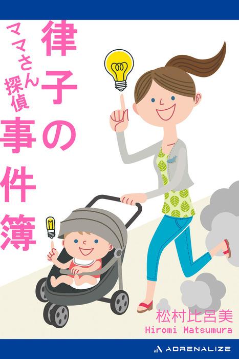 ママさん探偵 律子の事件簿(1)拡大写真