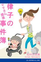 「ママさん探偵 律子の事件簿」シリーズ