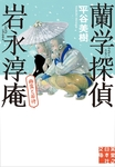 蘭学探偵 岩永淳庵 幽霊と若侍-電子書籍