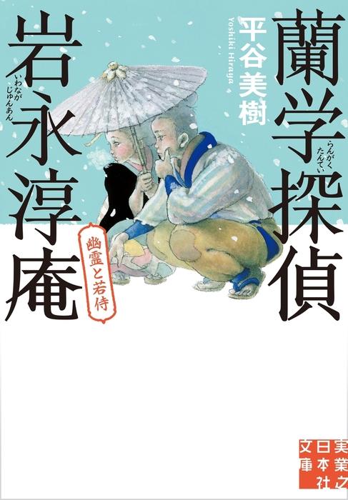 蘭学探偵 岩永淳庵 幽霊と若侍拡大写真