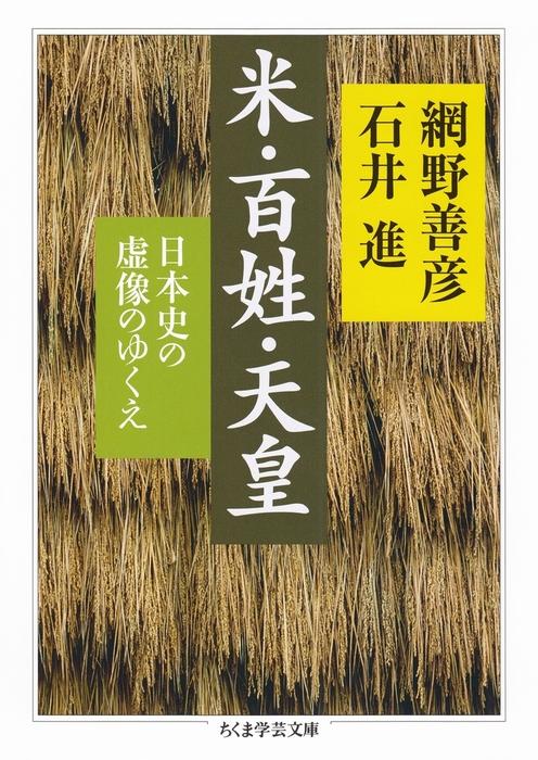 米・百姓・天皇 ──日本史の虚像のゆくえ-電子書籍-拡大画像