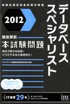 2012 徹底解説データベーススペシャリスト本試験問題-電子書籍