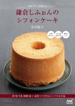 市場のケーキ屋さん 鎌倉しふぉんのシフォンケーキ-電子書籍