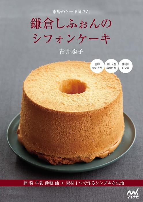 市場のケーキ屋さん 鎌倉しふぉんのシフォンケーキ拡大写真