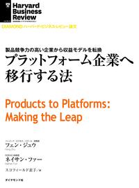 プラットフォーム企業へ移行する法