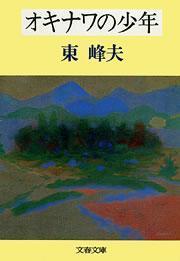 オキナワの少年-電子書籍