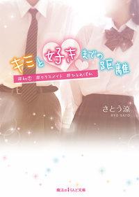 キミと好きまでの距離 #初恋#クラスメイト#ひとめぼれ-電子書籍