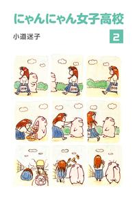 にゃんにゃん女子高校(2)-電子書籍