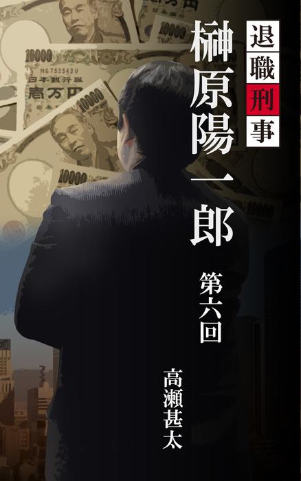 退職刑事 榊原陽一郎 第六回拡大写真
