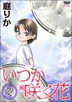 いつか咲く花2巻-電子書籍