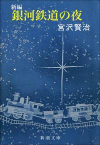 新編 銀河鉄道の夜