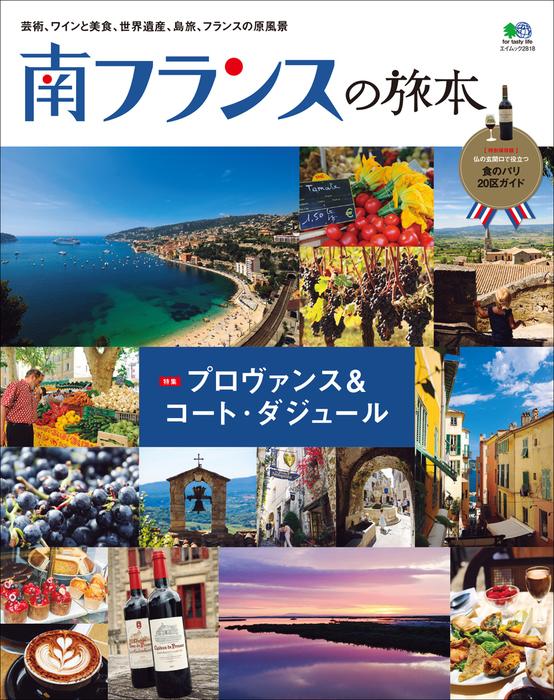南フランスの旅本-電子書籍-拡大画像