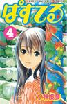 ぱすてる(4)-電子書籍