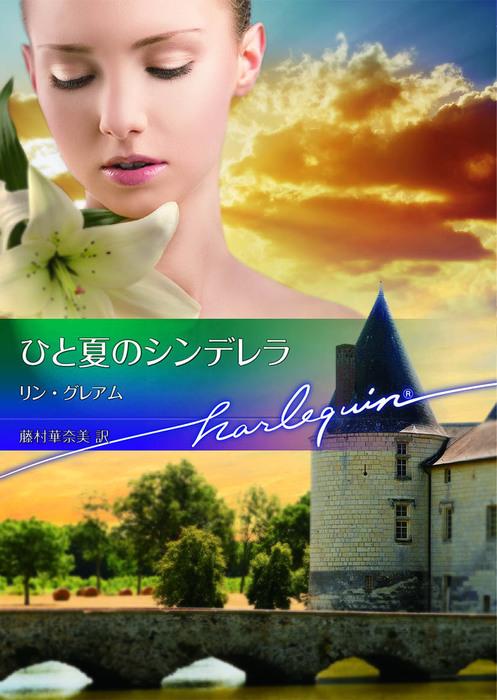 ひと夏のシンデレラ【ハーレクイン文庫版】-電子書籍-拡大画像