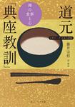 道元「典座教訓」 禅の食事と心 ビギナーズ 日本の思想-電子書籍