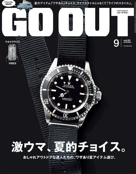 GO OUT 2016年9月号 Vol.83拡大写真