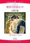 魅惑の修道女 後編-電子書籍