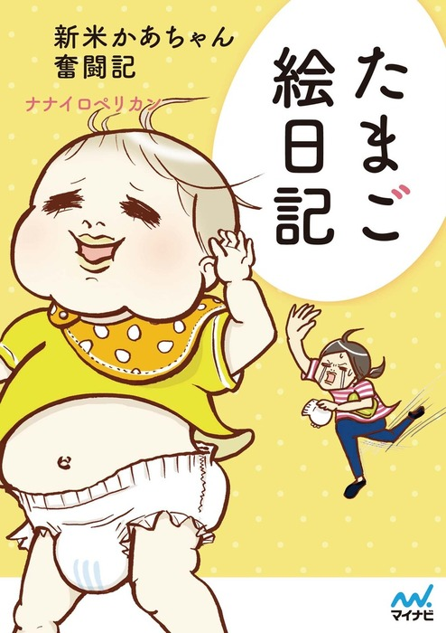 たまご絵日記 新米かあちゃん奮闘記拡大写真