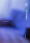 「恋」-電子書籍