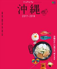 トリコガイド 沖縄 2017-2018