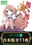 【合本版】ぷいぷい! 全11巻-電子書籍