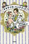 タカラヅカ・ハンドブック-電子書籍