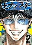 セブン☆スター(2)-電子書籍