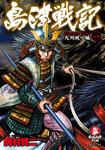 島津戦記 1巻-電子書籍
