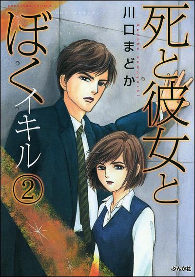 死と彼女とぼく イキル 2-電子書籍