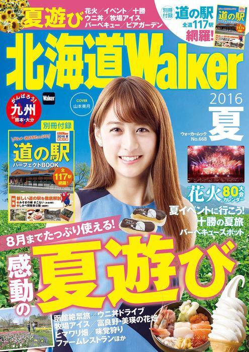 北海道Walker2016夏拡大写真