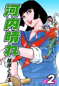 河内晴れ(2)-電子書籍
